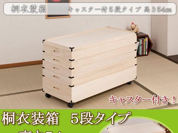 ◆新品◆キャスター付き桐衣装箱5段高さ54 GB-008◆◆◆_画像1