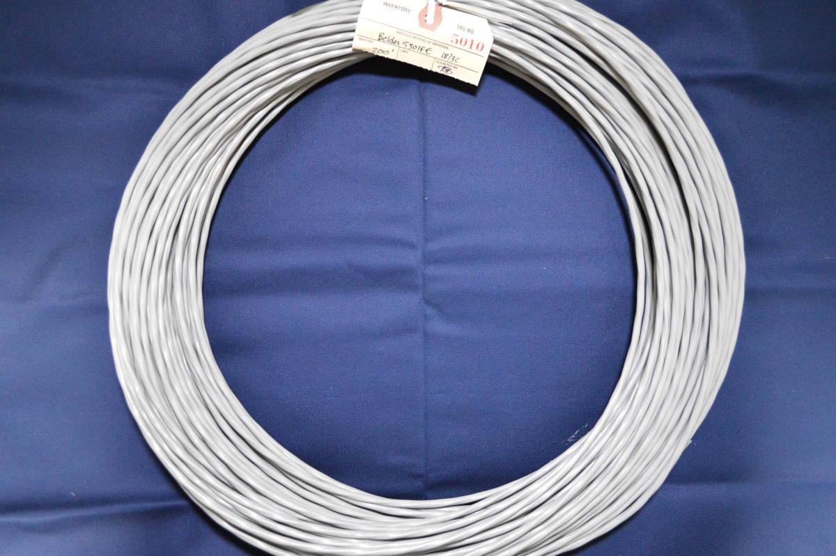 ベルデン Belden 5301FE 18/3C Shielded Cable Riser Gray オーディオ スピーカー ケーブル 7.5m (F-1)_画像1