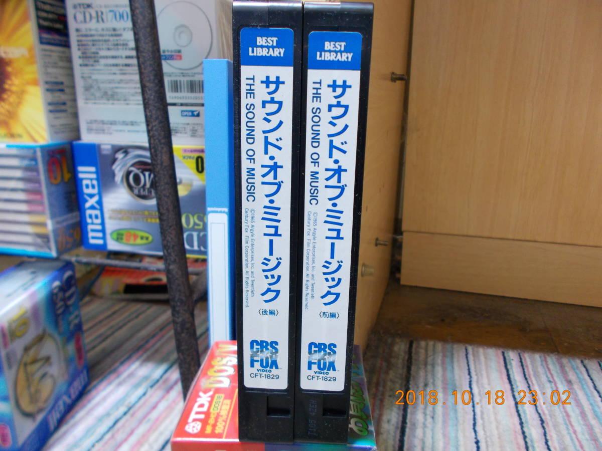 サウンドオブミュージック   VHSビデオテープ   カラー   181分   字幕スーパー   ミュージカル映画   HIFIーステレオ_画像1