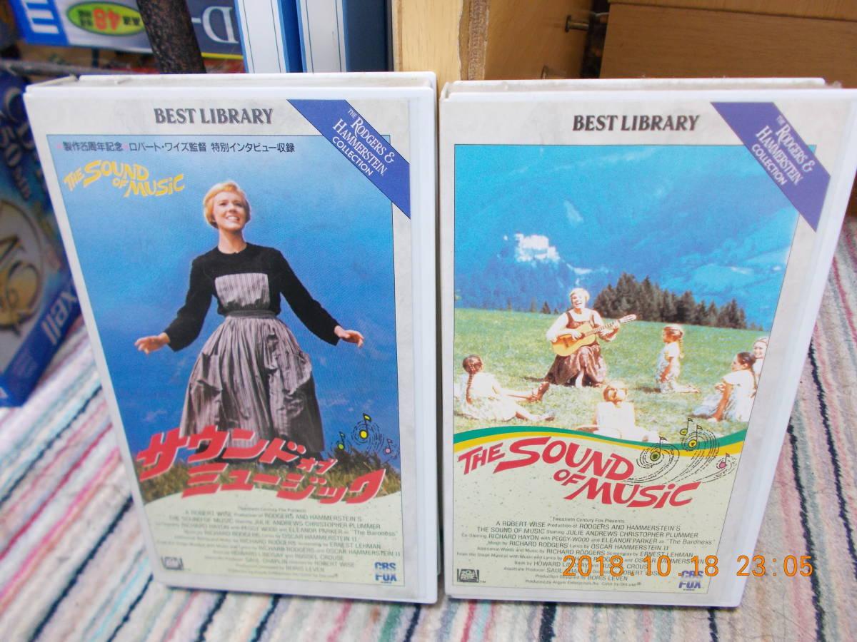 サウンドオブミュージック   VHSビデオテープ   カラー   181分   字幕スーパー   ミュージカル映画   HIFIーステレオ_画像2