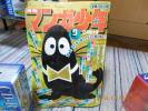 gyokuto2002 - マンガ少年  1980年9月号  月刊誌  朝日ソノラマ
