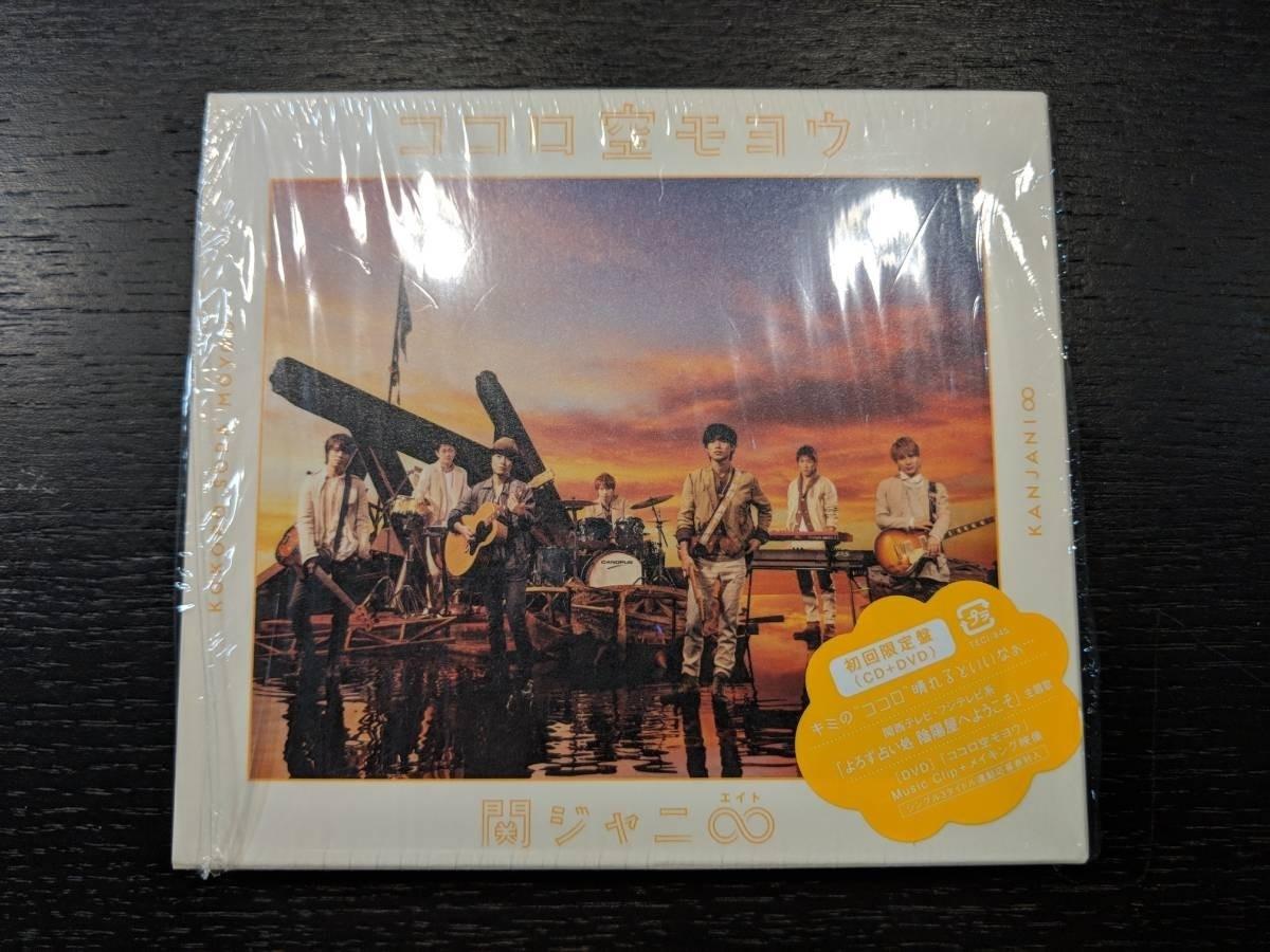 関ジャニ∞ ココロ空モヨウ 初回限定盤(CD+DVD)