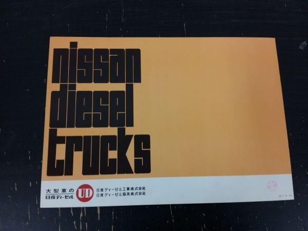 『UD NISSAN DIESEL TRUCKS(ニッサン ディーゼル) SUNGREAT11(サングレイト11)6TWDC13 カタログ』1996年 nissan/日産/トラック_画像3