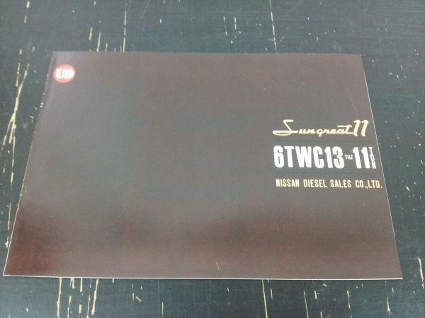 『UD NISSAN DIESEL TRUCKS(ニッサン ディーゼル) SUNGREAT11(サングレイト11)6TWDC13 カタログ』1996年 nissan/日産/トラック_画像1