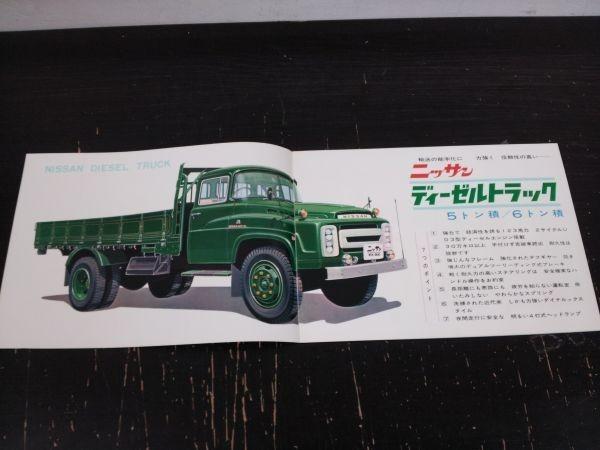 ニッサン ディーゼル トラック U680・UG680 カタログ 1965年 nissan/日産/トラック_画像2