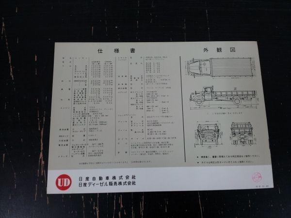 ニッサン ディーゼル トラック U680・UG680 カタログ 1965年 nissan/日産/トラック_画像3