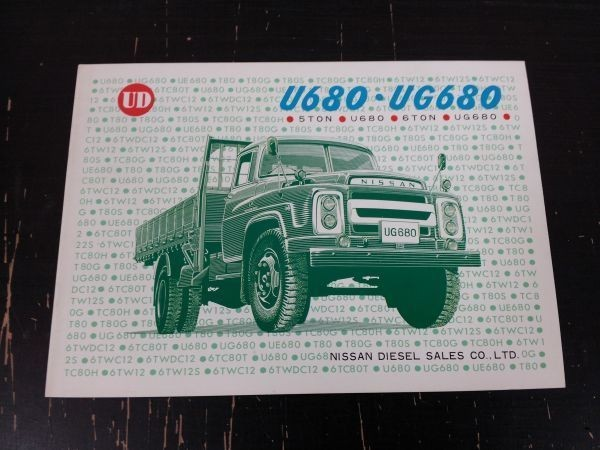 ニッサン ディーゼル トラック U680・UG680 カタログ 1965年 nissan/日産/トラック_画像1