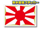 SS# self .. flag sticker 3.3x5cm size 2 pieces set # water-proof seal Japan national flag day chapter flag asahi day flag land sea on aviation self ..* world national flag sticker exhibiting *