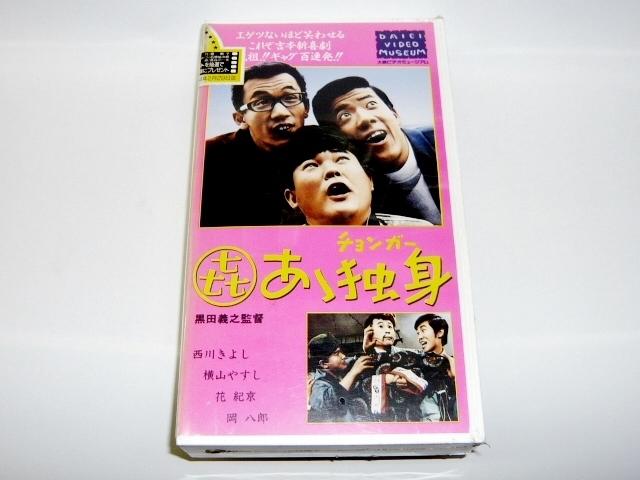 未DVD化!】VHS☆あゝ独身(チョン...
