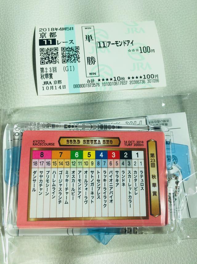秋華賞 アーモンドアイ 現地単勝馬券 想い出馬券ホルダー