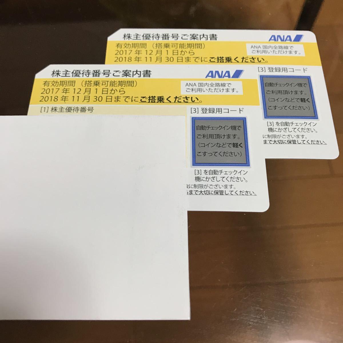 【株主優待番号、パスワード通知】ANA 全日空 株主優待券 2018/11/30搭乗まで 2枚セット