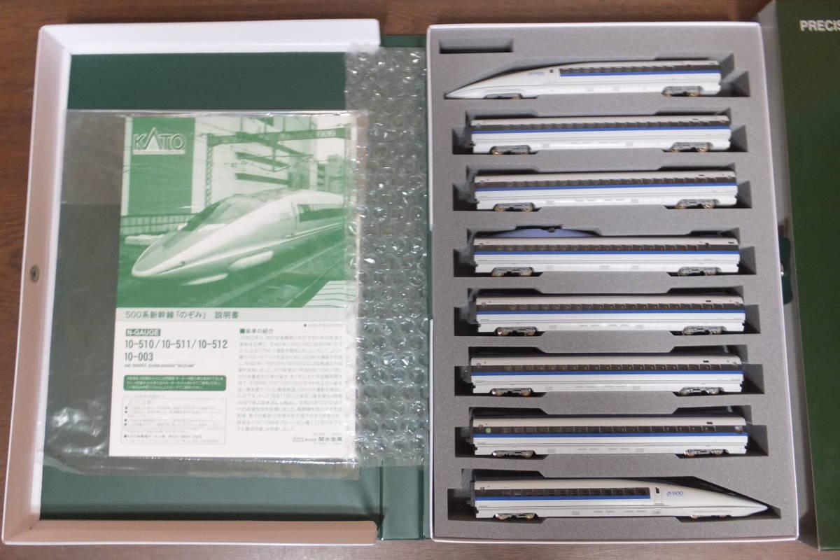 KATO Nゲージ 10-511 500系新幹線 「のぞみ」 4両増結セット