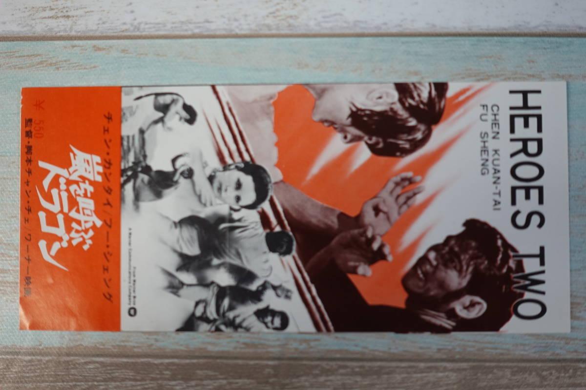 香港映画チケット半券 嵐を呼ぶドラゴン チェン・カンタイ/フー・シェング 昭和49年