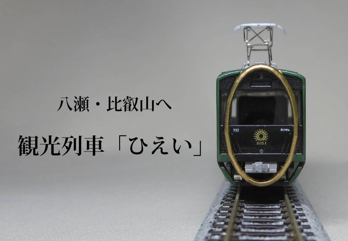 京阪G. ◆ 叡山電車 「ひえい」 M付