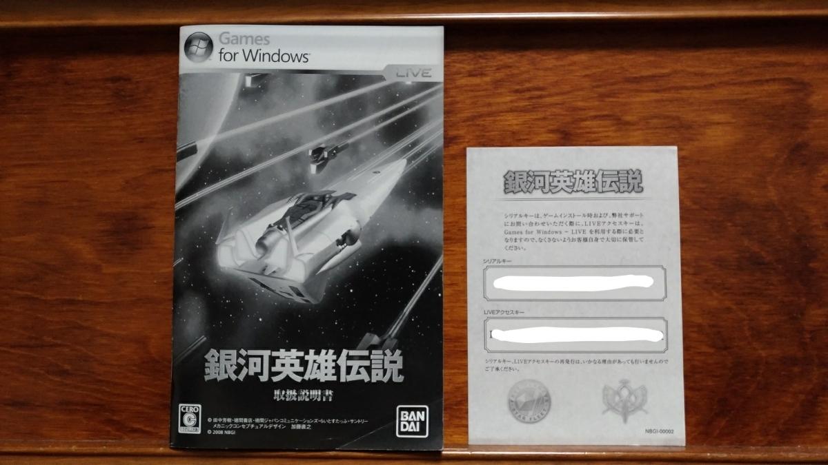 バンダイ 銀河英雄伝説 PCゲーム Windows _画像2