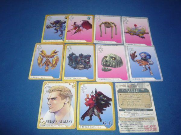 ファイナルファンタジー8 カードダスマスターズ 22枚 セット_画像2