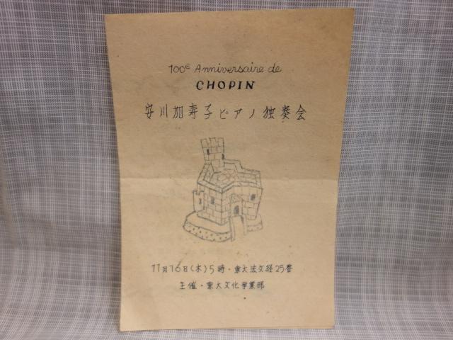 ★希少★ 安川加寿子 ピアノ独奏会 パンフレット チラシ? 当時物