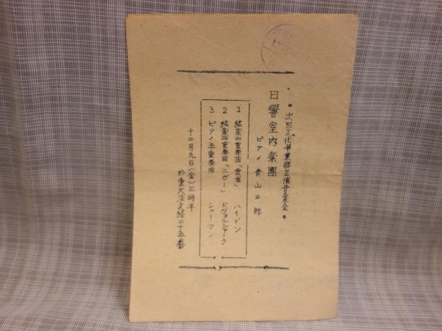 ★希少★ 安川加寿子 ピアノ独奏会 パンフレット チラシ? 当時物_画像4