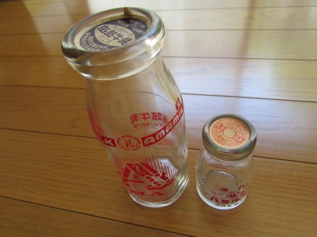 古い 牛乳キャップ 牛乳瓶の蓋 ビン付 2種 海部牛乳 月曜日 愛知県摂津市 活性乳飲料 ハミルト 栃木県足利市 未使用