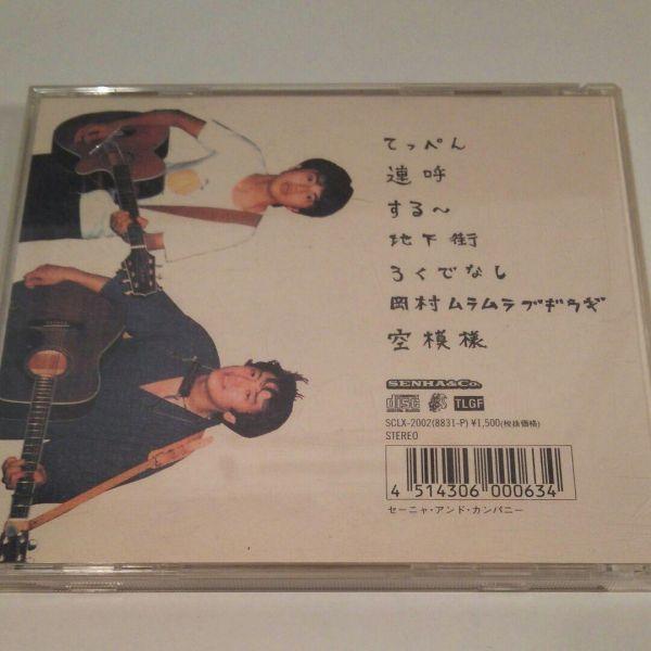 CD 「ゆずの素」 ゆず ★鄭7_画像1