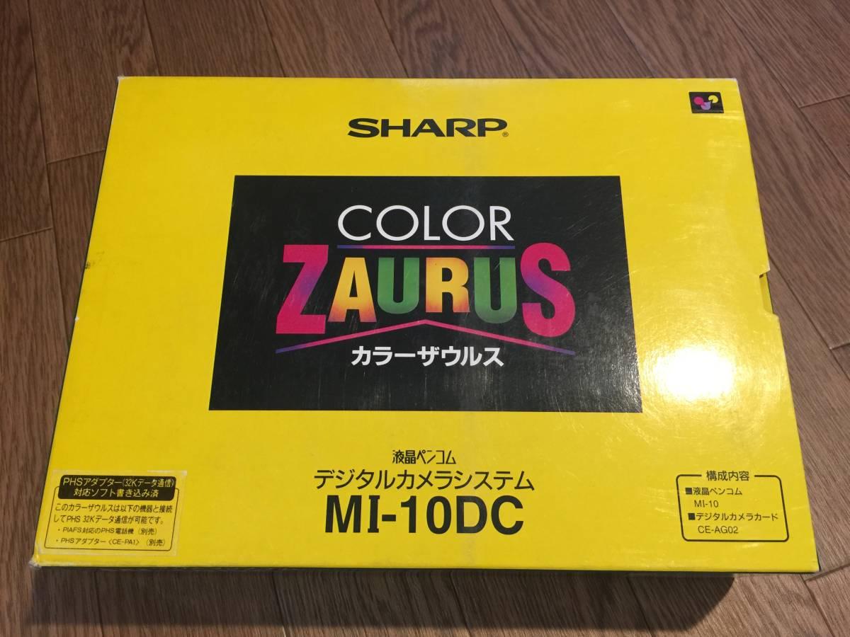 カラーザウルス SHARP MI-10DC デジタルカメラシステム付属 デッドストック 新品未使用 送料無料