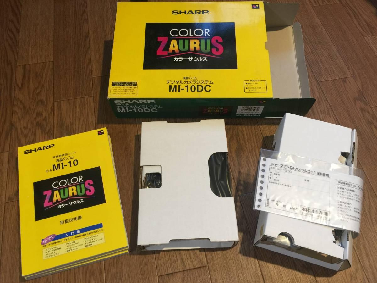 カラーザウルス SHARP MI-10DC デジタルカメラシステム付属 デッドストック 新品未使用 送料無料_画像2
