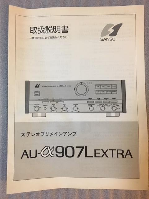 SANSUI AU-α907L EXTRA サンスイプリメインアンプ ジャンク品_画像7