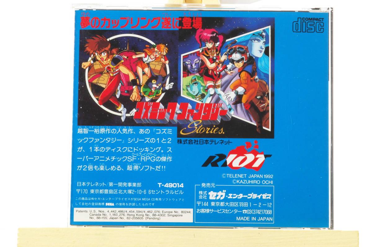 [Delivery Free]1992 SEGA MegaDrive CD Cosmic Fantasy メガCD コズミックファンタジー _画像3