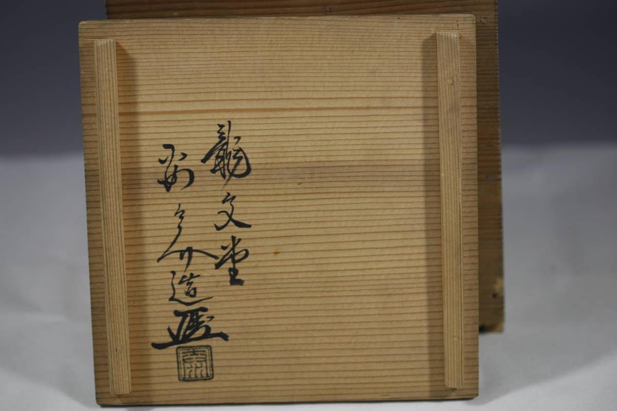 『宝珠形摘銀象嵌時代鉄瓶 (龍文堂 安之介作)共箱 無傷完品 』_画像5