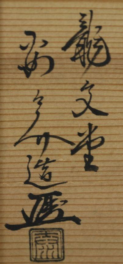 『宝珠形摘銀象嵌時代鉄瓶 (龍文堂 安之介作)共箱 無傷完品 』_画像6
