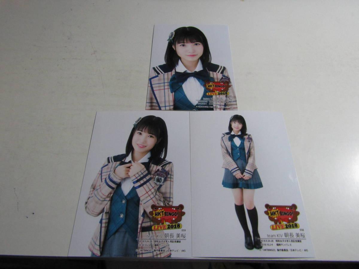HKT48 HKTBINGO!LIVE2018 朝長美桜3枚コンプ生写真 1スタ
