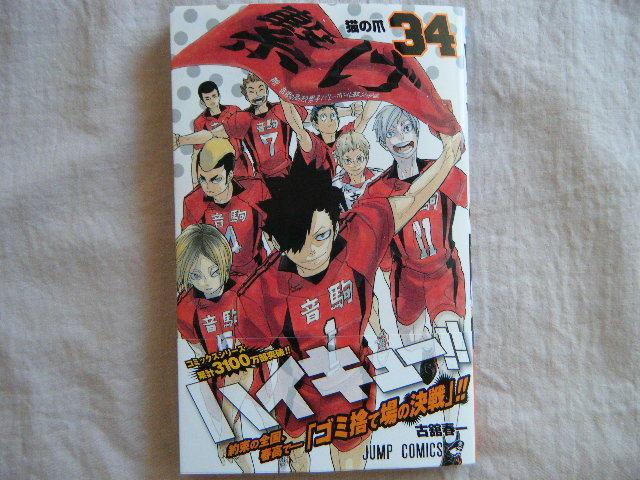 最新刊 ハイキュー!! 34 古舘春一 送料無料
