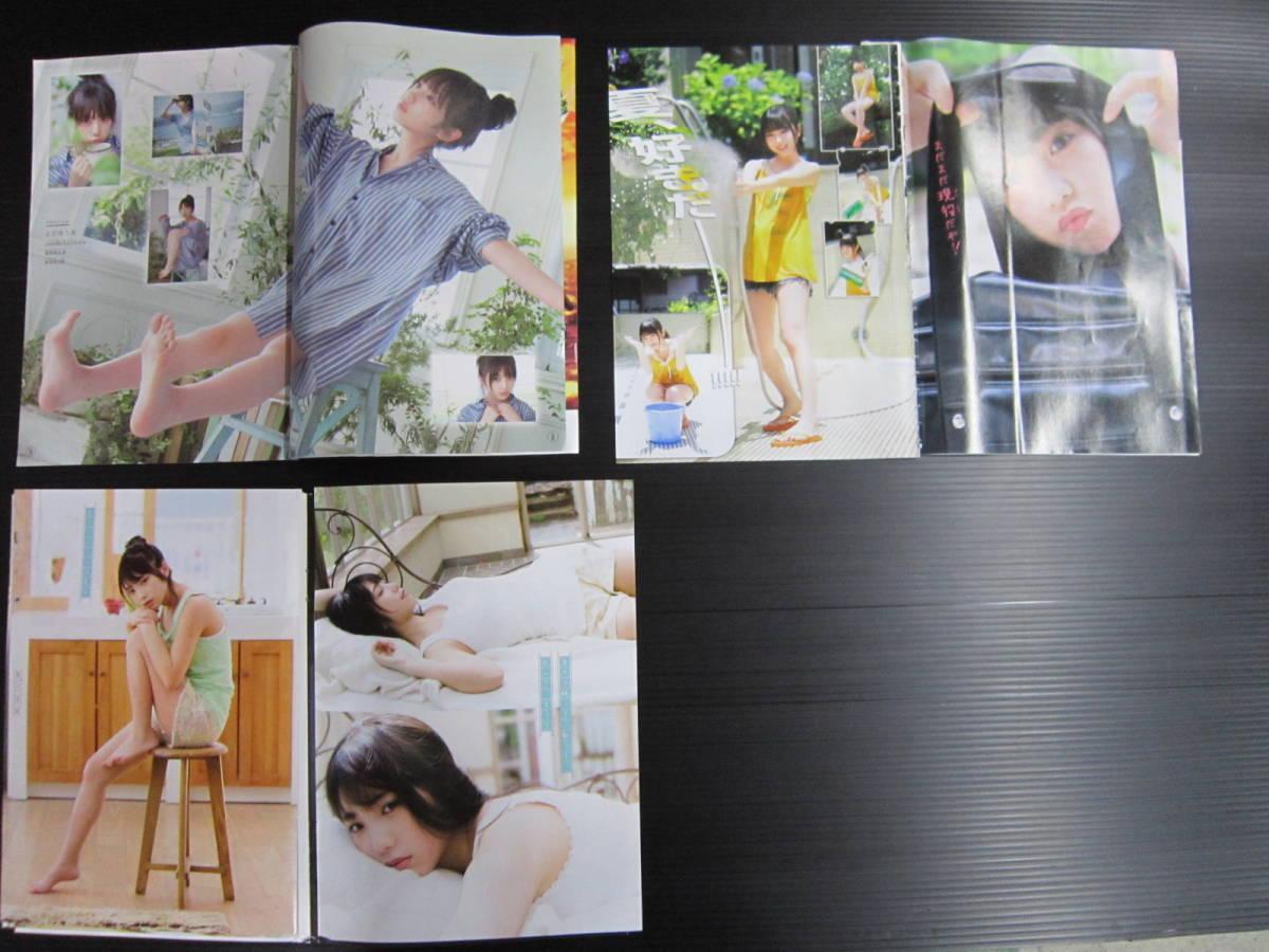 k00134 与田祐希(乃木坂46・よだっちょ・よだちゃん) 雑誌の切り抜き 表紙3ページを含む35ページ分+付録付き 中古品_画像3