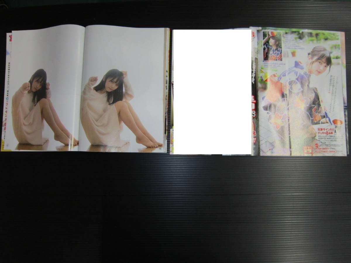 k00134 与田祐希(乃木坂46・よだっちょ・よだちゃん) 雑誌の切り抜き 表紙3ページを含む35ページ分+付録付き 中古品_画像7