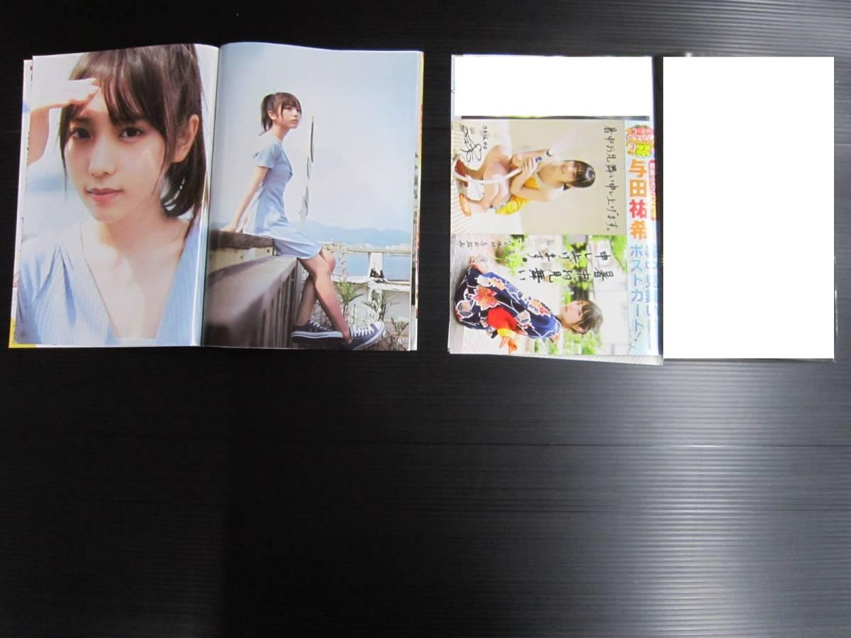 k00134 与田祐希(乃木坂46・よだっちょ・よだちゃん) 雑誌の切り抜き 表紙3ページを含む35ページ分+付録付き 中古品_画像8