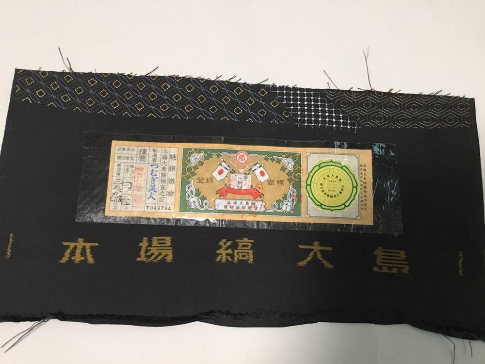 助六047 希少☆豪華 総蘇州・スワトウ刺繍 本場大島紬訪問着_画像8