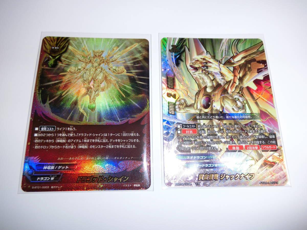 神バディファイト 闘神ガルガンチュア ドラゴッド・シャイン+オマケ 超ガチレア_画像1