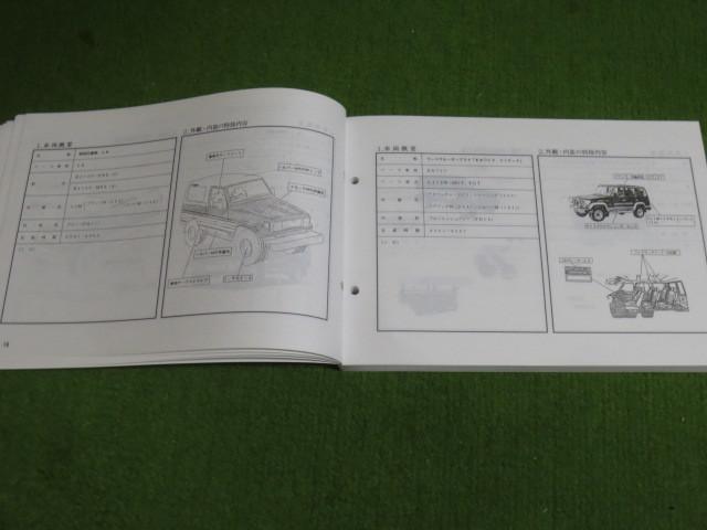70系 ランドクルーザー パーツカタログ 1999.11発行_画像4