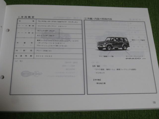 70系 ランドクルーザー パーツカタログ 1999.11発行_画像5