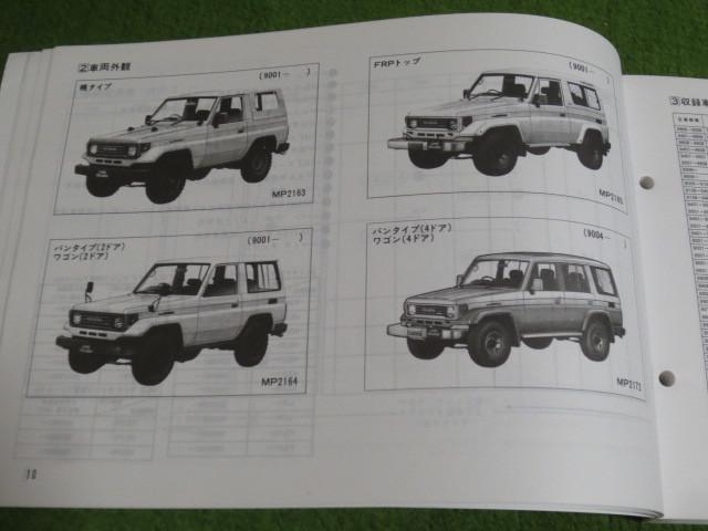 70系 ランドクルーザー パーツカタログ 1999.11発行_画像2