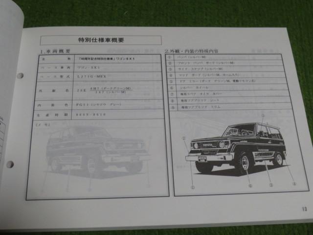 70系 ランドクルーザー パーツカタログ 1999.11発行_画像3