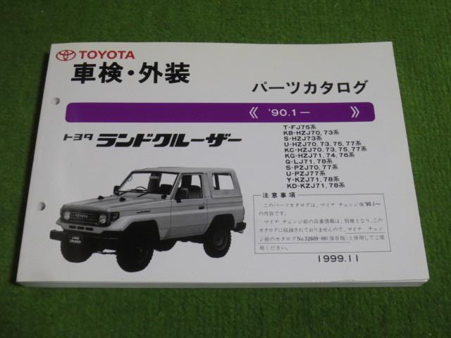 70系 ランドクルーザー パーツカタログ 1999.11発行