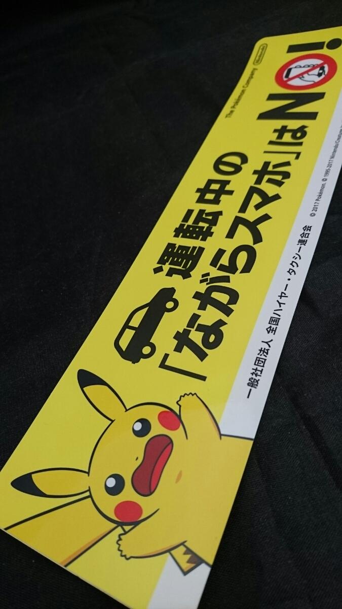 大サイズ タクシー ステッカー ポケモン 任天堂  - ヤフオク!