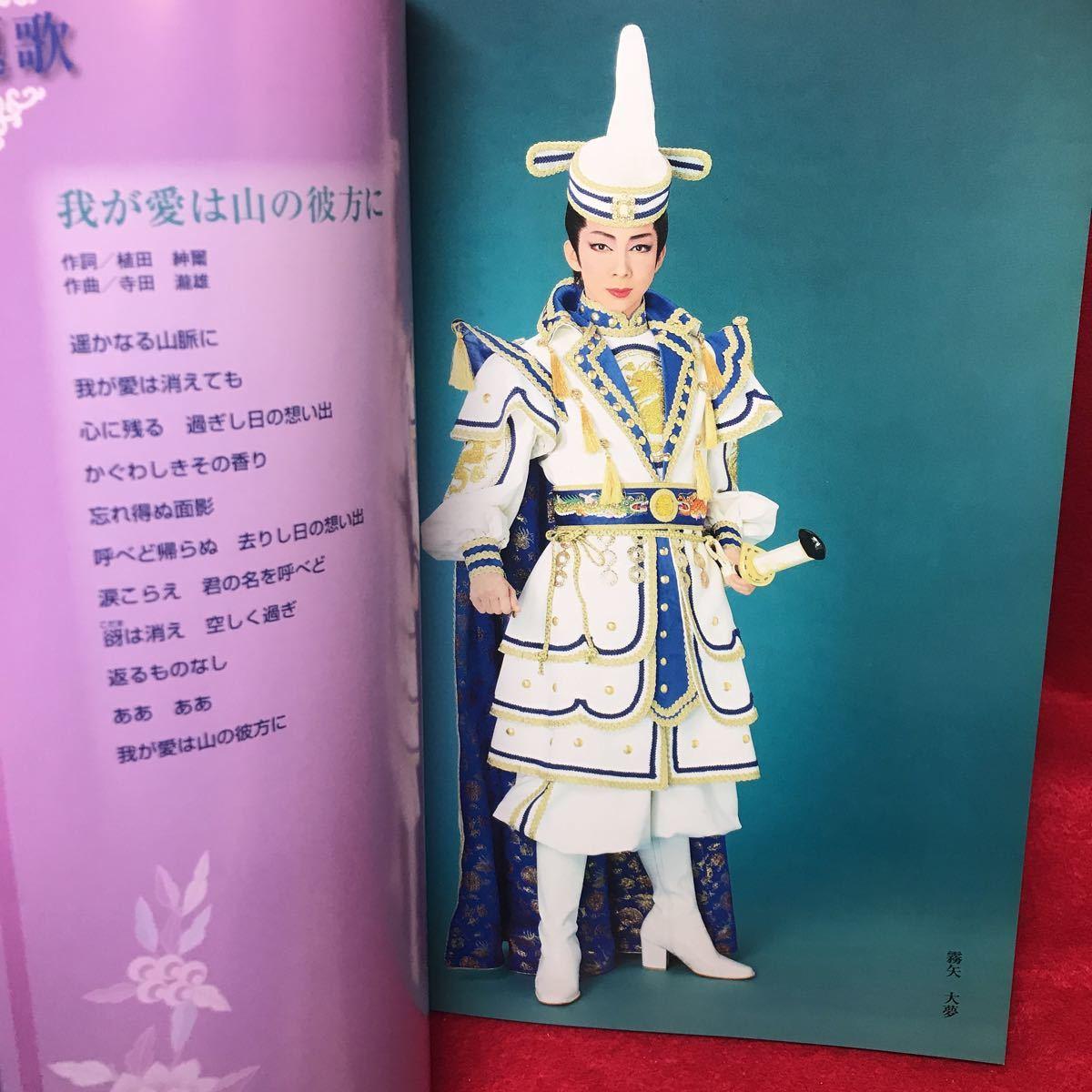 ヤフオク! - 宝塚歌劇 月組公演 TAKARAZUKA 2011 我が愛は山...