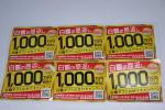 hkfkr814 - 懸賞 1,000万円相当の白鶴ギフト山分けキャンペーン応募券6枚分