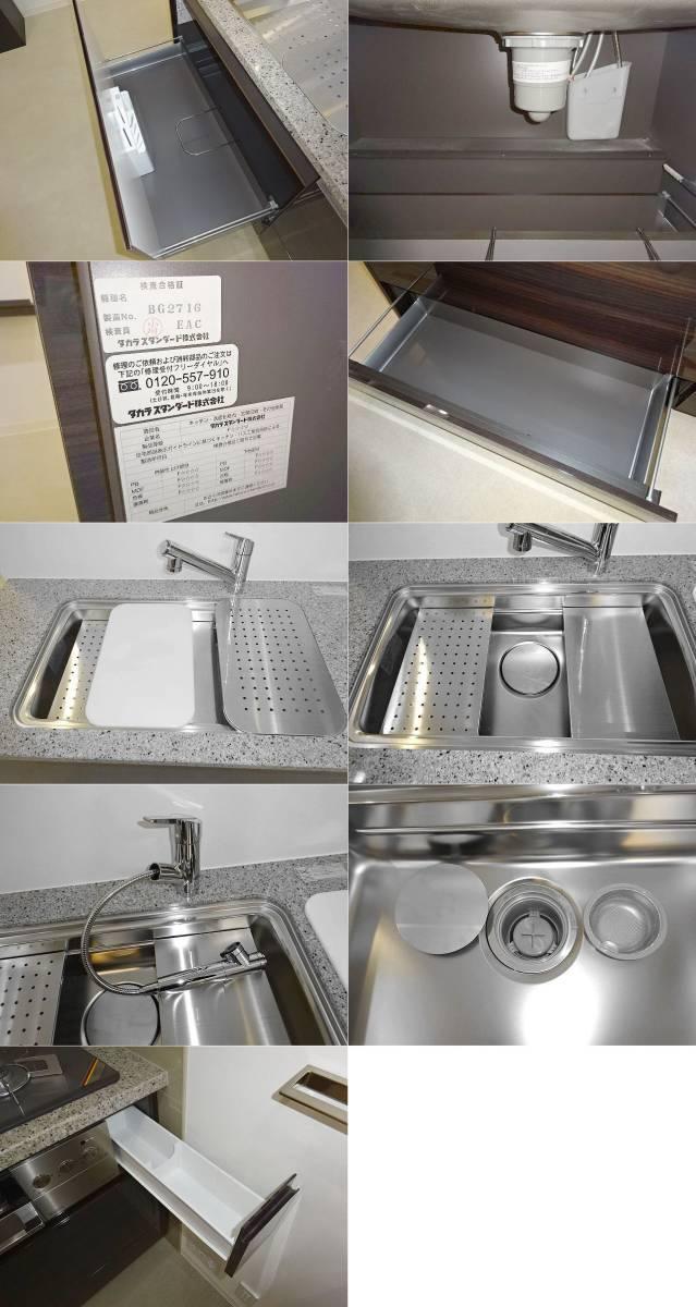 高級タイプ人工大理石 タカラスタンダード システムキッチン モデルルーム展示品 ガスコンロ 食洗機 換気扇 フルセット♪ 超美品_画像10