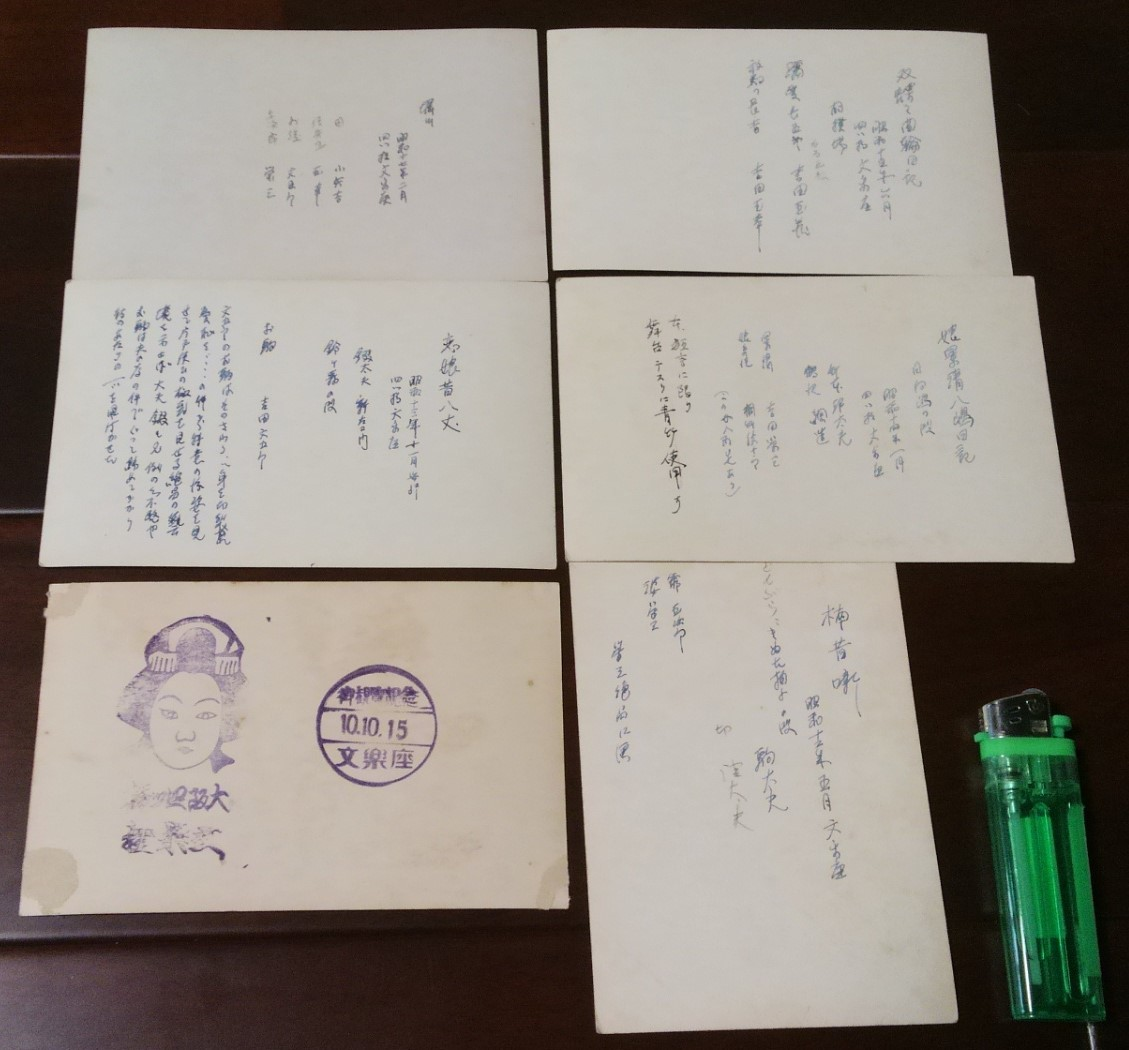 戦前の文楽写真・絵葉書大量112枚 1枚に吉田文五郎直筆サイン_画像7