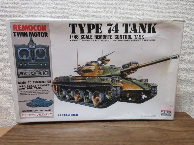 ARII TYPE74 TANK  1/48 SCALE REMORTE CONTROL TANK 陸上自衛隊74式戦車 有線リモコン 未組立 中古