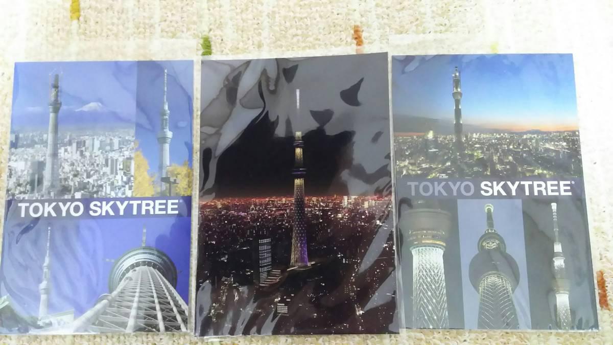 送料無料 新品同様 東京スカイツリー ポストカード 3枚_画像1