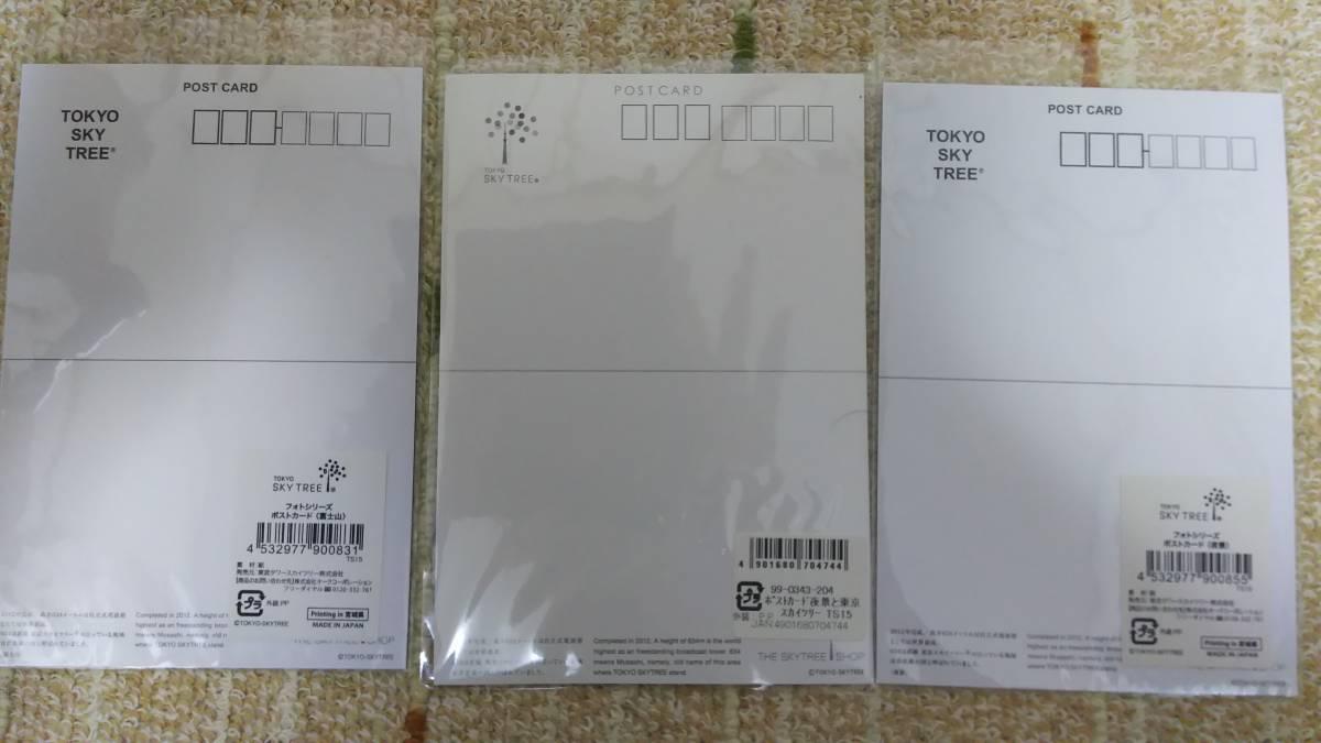 送料無料 新品同様 東京スカイツリー ポストカード 3枚_画像2